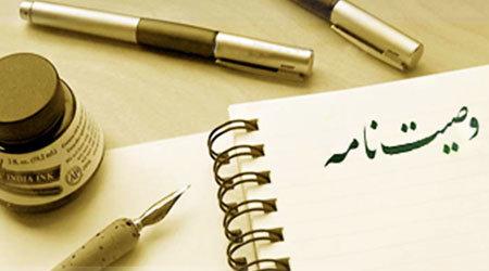 آیا وصیت نامه باید با خط فرد فوت شونده باشد؟/ چه کسی حق نوشتن وصیت نامه را دارد؟
