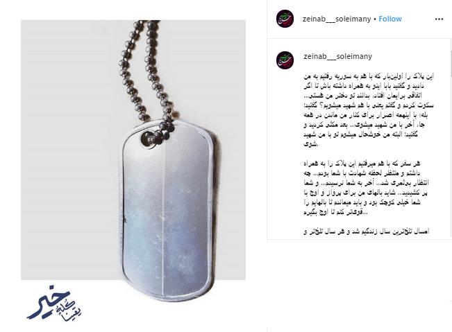 پست متفاوت زینب سلیمانی در آخرین لحظات سال تلخ۹۸