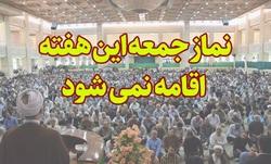 نماز جمعه اول فروردین در زنجان برگزار نمیشود