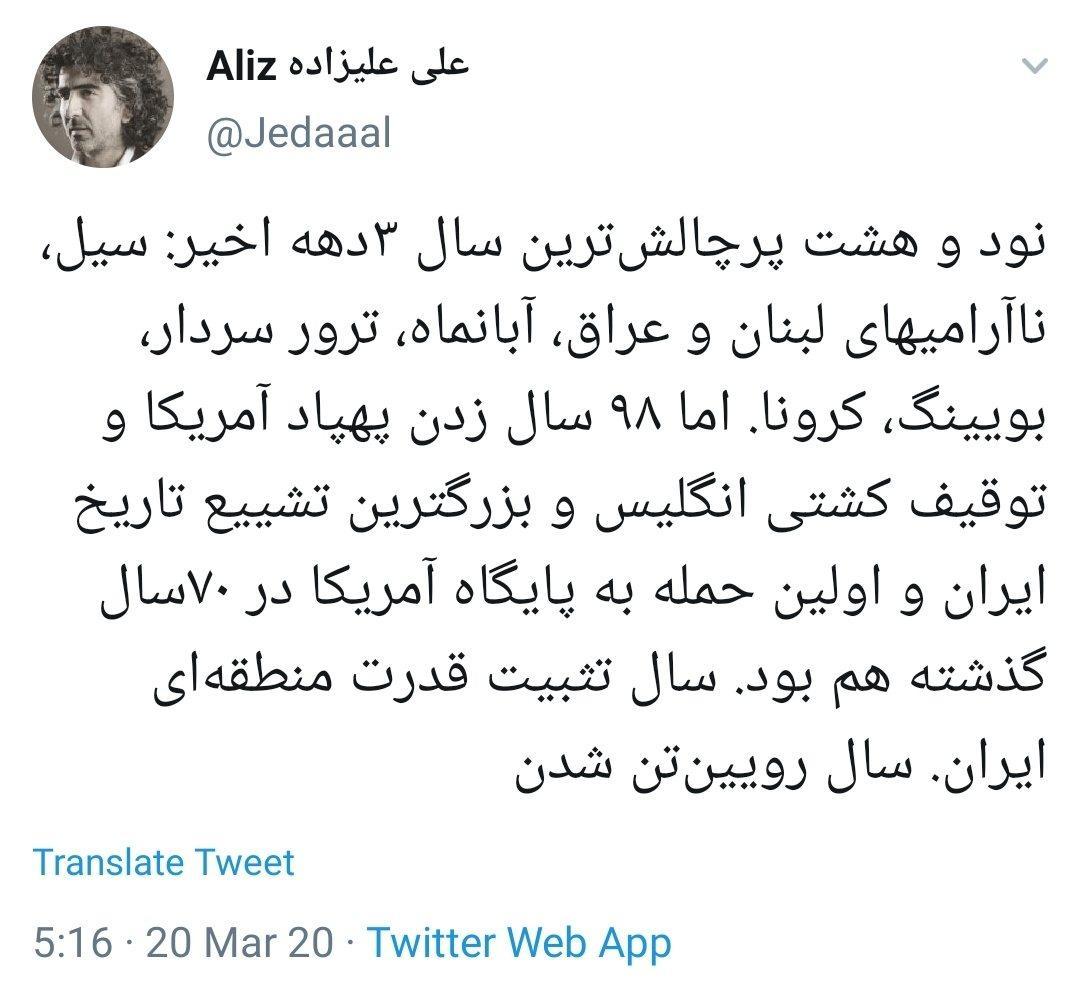 سال ۹۸ سال تثبیت قدرت منطقهای ایران و سال رویینتن شدن