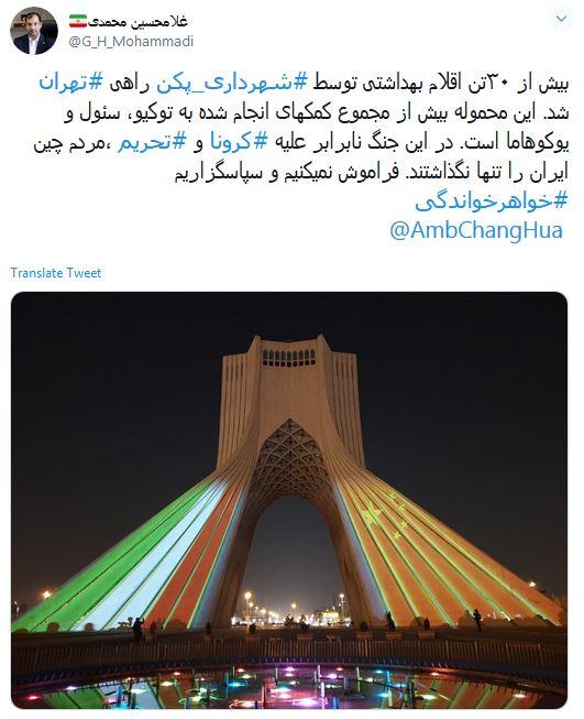 ارسال 30 تن اقلام بهداشتی شهرداری پکن به تهران