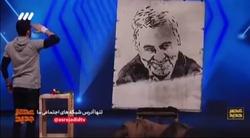 ترسیم خلاقانه پرتره سردار شهید سپهبد سلیمانی در برنامه «عصر جدید» +فیلم