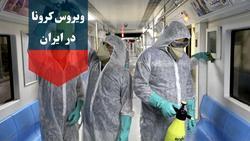 آخرین آمار کرونا در ایران؛ تعداد مبتلایان به ویروس کرونا به ۳۸۳۰۹ نفر افزایش یافت