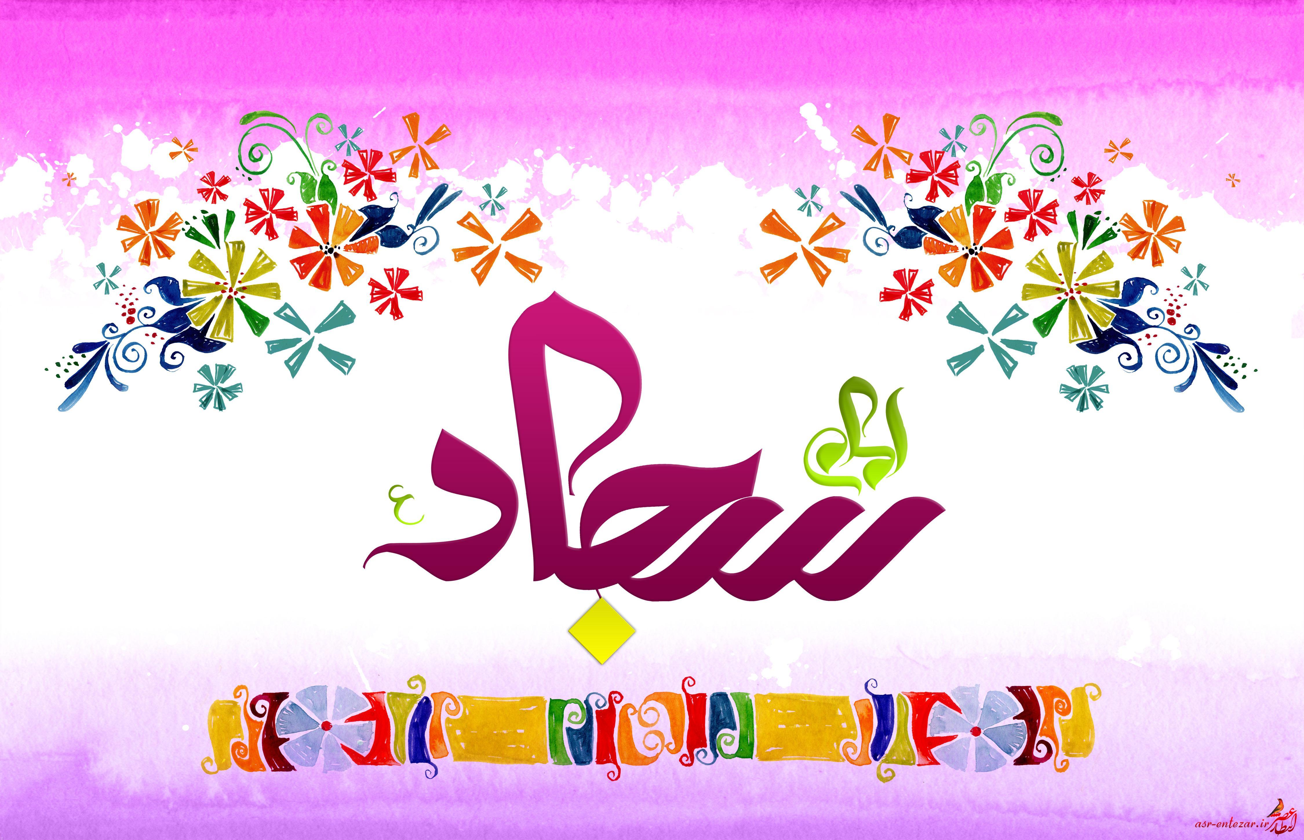 امام سجاد (ع) ایجاد کننده شبکه وکالت / صحیفه سجادیه گنجینه امام زین العابدین (ع) برای هدایت بشر