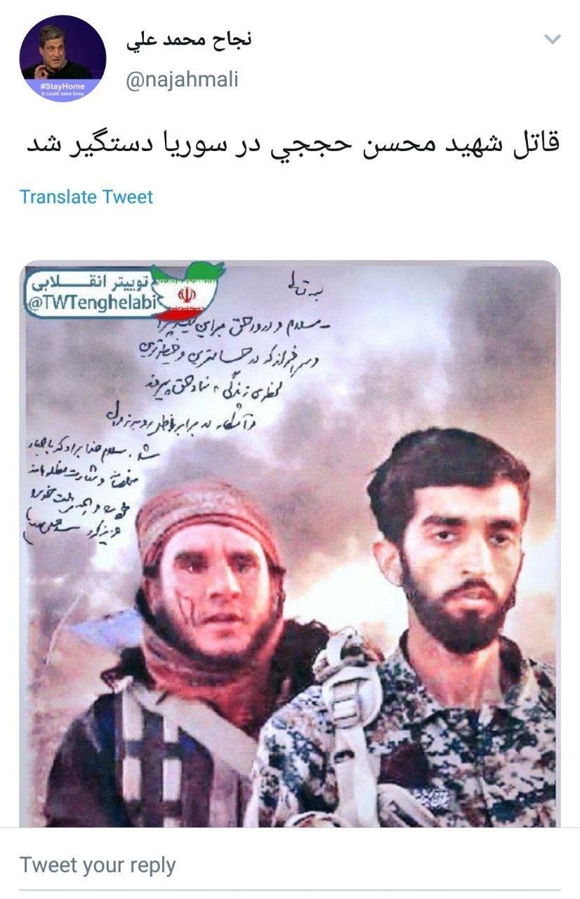 قاتل شهید حججی دستگیر شد