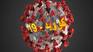هدف از قرنطینه کاهش شیوع ویروس از ناحیه فرد بیمار است