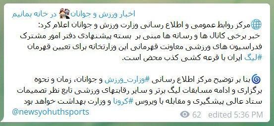 تکذیب تعیین قهرمان لیگ برتر فوتبال ایران با قرعه کشی