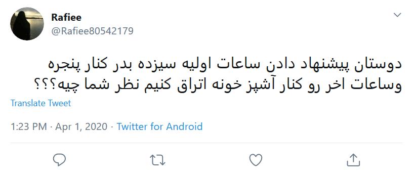 واکنش کاربران فضای مجازی در روز #سیزده_بهدر