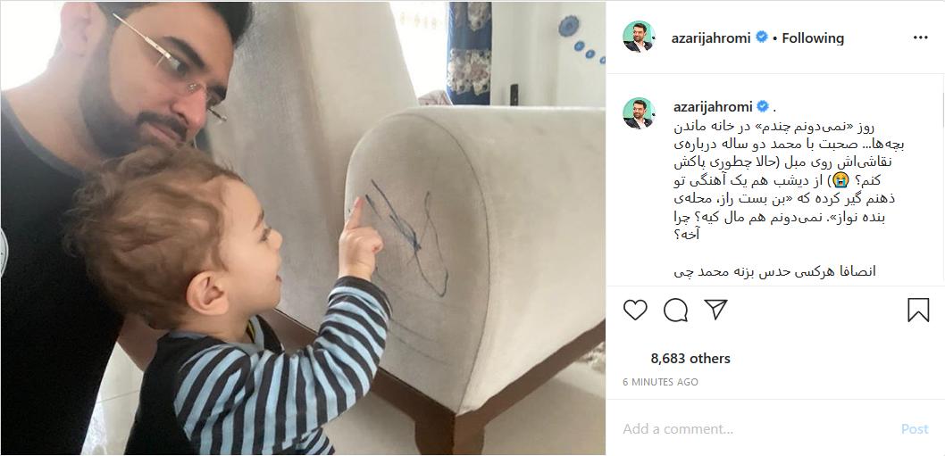 تصویر وزیر ارتباطات و پسر دوساله اش در روز طبیعت