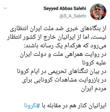 ایرانیان کنار هم در مقابله با #کرونا