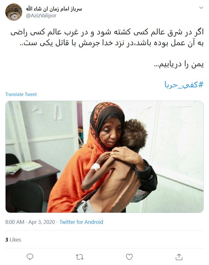 مرگ بر حقوق بی بشر؛ کشتن انسانیت را تمام کنید