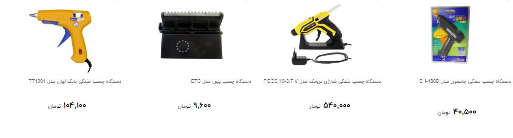 خرید دستگاه چسب چقدر هزینه دارد؟