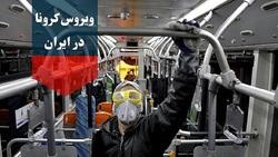 آخرین آمار کرونا در ایران؛ تعداد مبتلایان به ویروس کرونا به ۵۸۲۲۶ نفر افزایش یافت