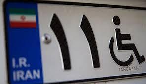 سهمیه بنزین جانبازان چه میزان است؟