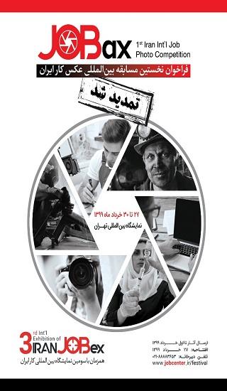 تمدید مهلت ارسال آثار نخستین مسابقه بین المللی عکس کار ایران