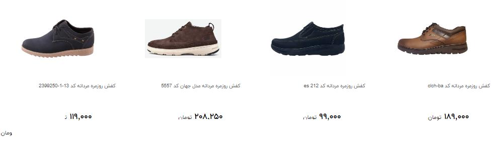 خرید کفش روزمره مردانه چقدر خرج دارد؟