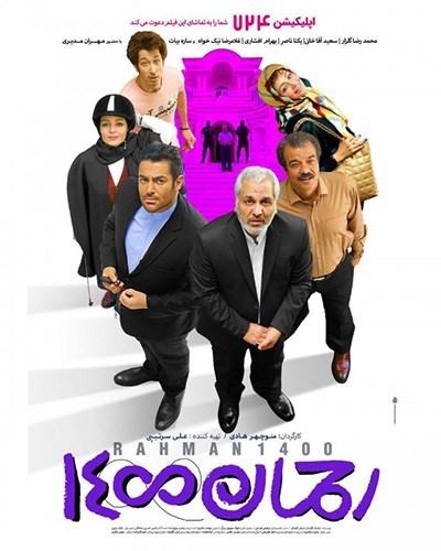 ۱۰ فیلم پرفروش سینمای ایران در سال ۹۸ / کمدیها و درامهای اجتماعی همچنان پرمخاطب هستند