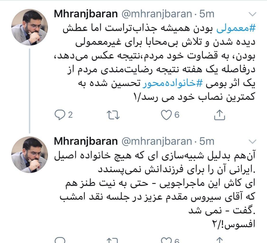 واکنش مدیر کل روابط عمومی رسانه ملی به توضیحات کارگردان سریال «پایتخت»