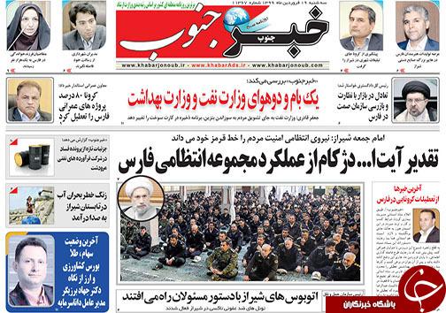 تصاویر صفحه نخست روزنامههای فارس روز ۱۹ فروردین ماه سال ۱۳۹۹