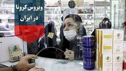 آخرین آمار کرونا در ایران؛ تعداد مبتلایان به ویروس کرونا به ۶۲۵۸۹ نفر افزایش یافت