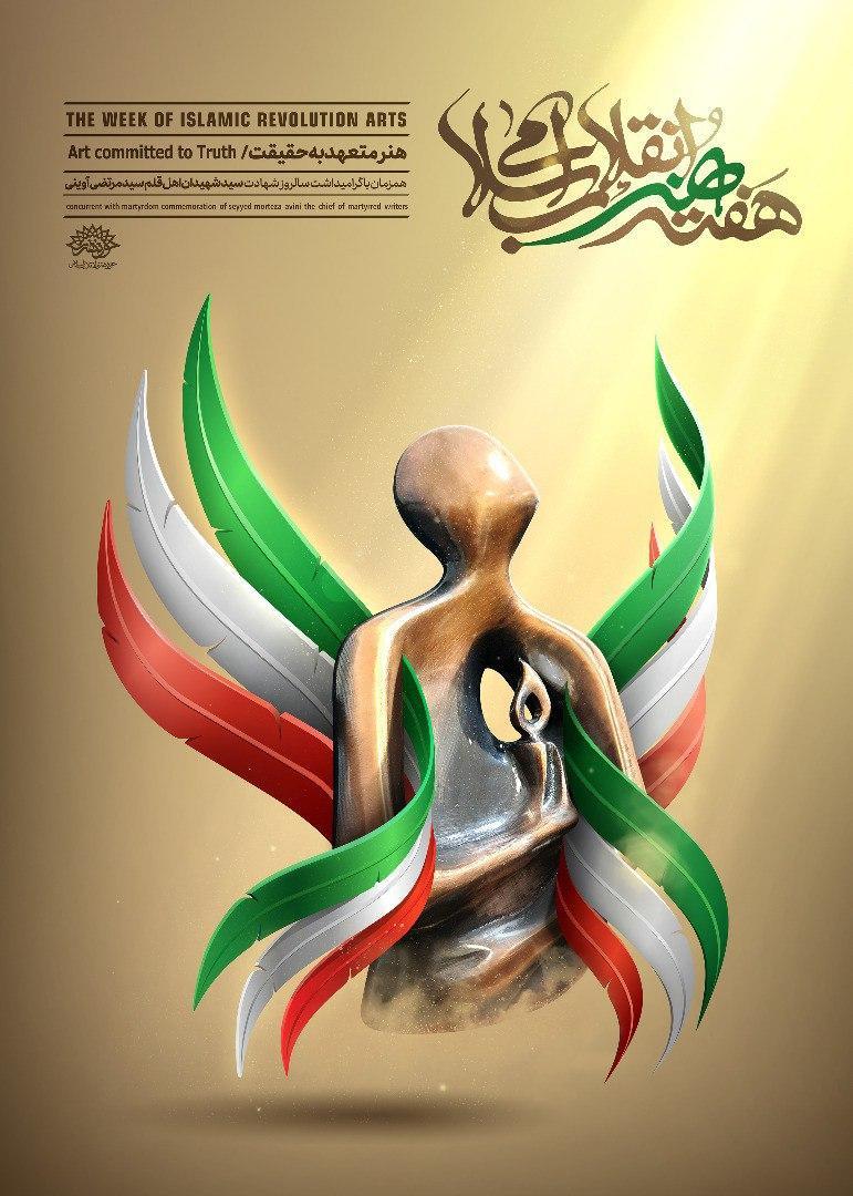 پوستر ششمین هفته هنر انقلاب منتشر شد/پرواز تندیس با بالهای پرچم