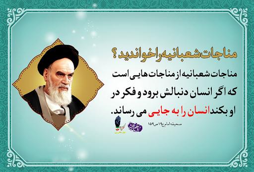 رهبر انقلاب: امام خمینی (ره) دلبسته مناجات شعبانیه و دعای کمیل ...