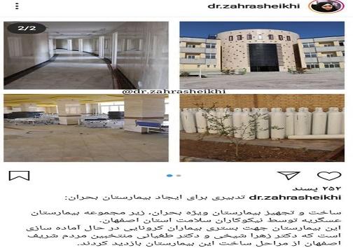 ساخت بیمارستان ویژه بحران برای بیماران کرونایی در اصفهان
