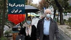 آخرین آمار کرونا در ایران؛ تعداد مبتلایان به ویروس کرونا به ۶۴۵۸۶ نفر افزایش یافت