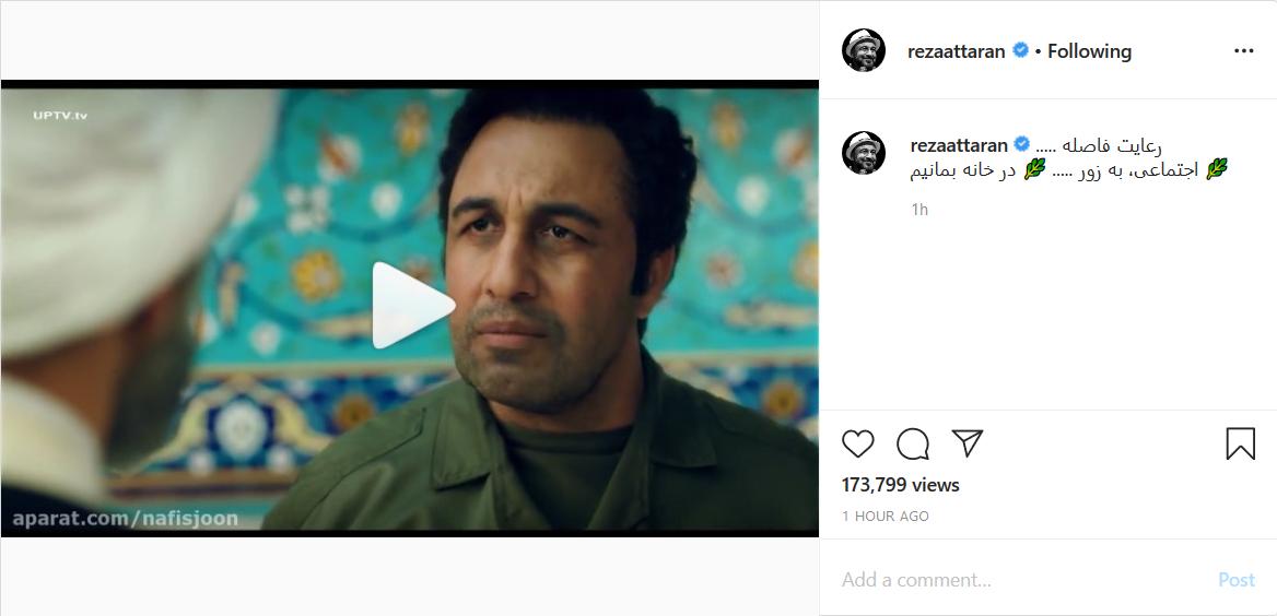 ویدئو طنز رضا عطاران درباره فاصلهگذاری اجتماعی