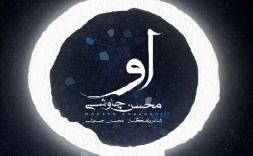 آهنگ جدید محسن چاوشی برای امام زمان (عج)+ فیلم