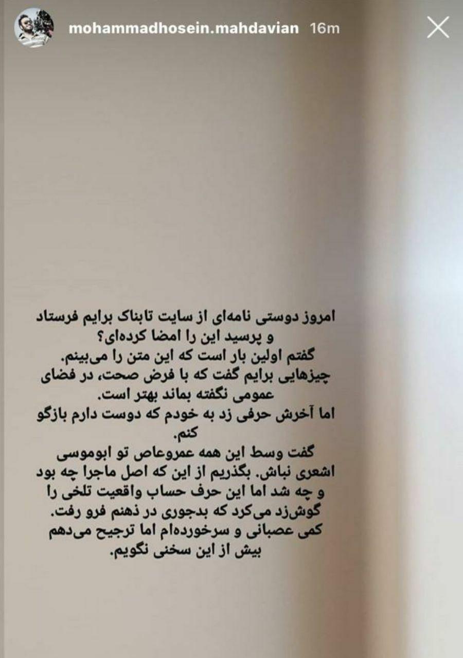 مهدویان امضای نامه برای آزادی محمد امامی را تکذیب کرد