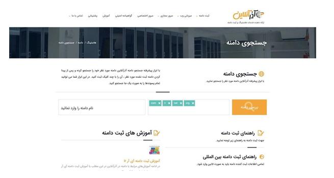ساخت سایت حرفهای رایگان به کمک آذر آنلاین