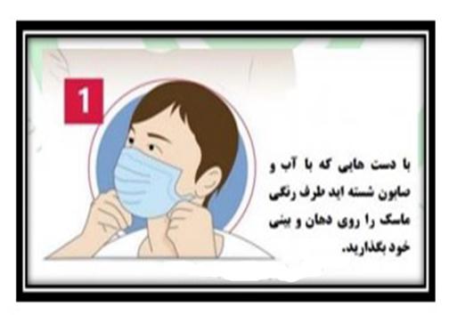 نکات مهم برای استفاده صحیح از ماسک