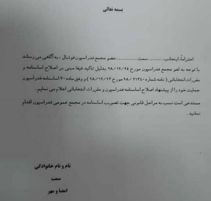 تحرکات یک عضو هیات رئیسه برای اصلاح اساسنامه فدراسیون فوتبال/ جمع کردن ١٠ امضا بعد از یک ماه