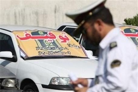 ماجرای اجاره دهندگان پلاک خودرو در استان فارس