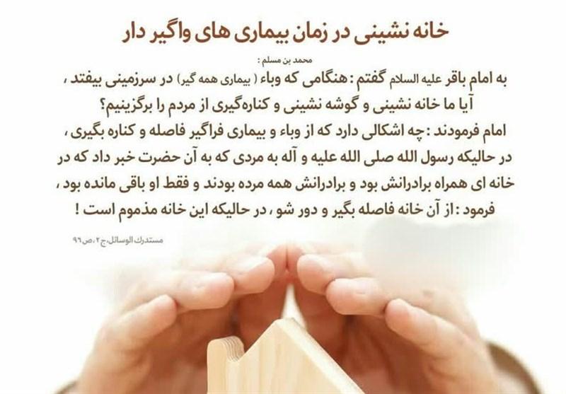 توصیۀ امام باقر (ع) به خانهنشینی در زمان بیماریهای واگیردار