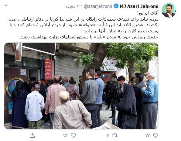 عصبانیت وزیر ارتباطات از فروش حضوری سیمکارت رایگان