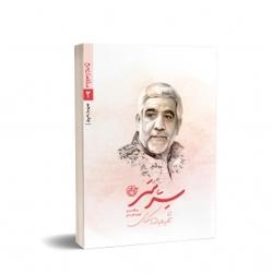 «سِر سَر» زندگی نامه داستانی شهید عبدالله اسکندری