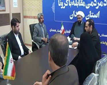 تشکیل ستاد مردمی مقابله با کرونا در استان همدان