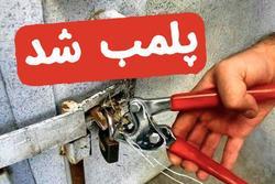پلمب بیش از ۲۰ واحد متخلف برای جلوگیری از شیوع کرونا در اسد آباد