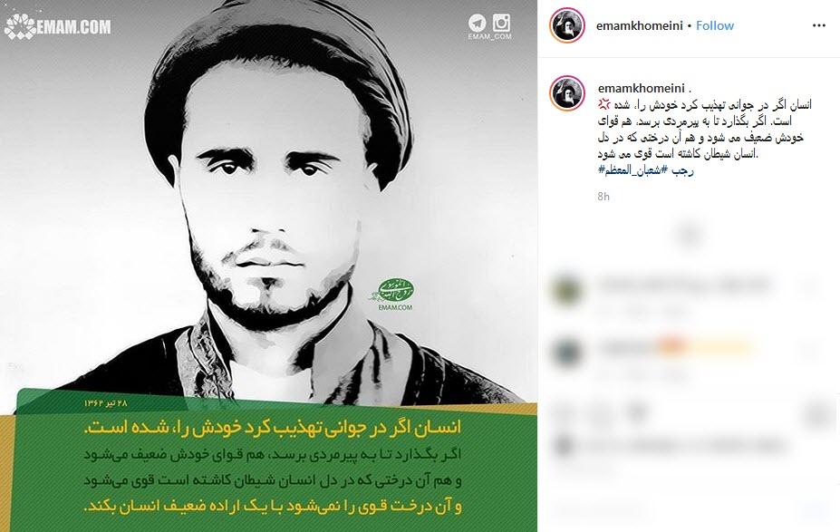 بیانات امام خمینی (ره) درباره تهذیب نفس در جوانی