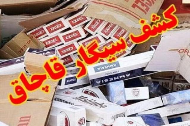 کشف بیش از ۱۳ هزار نخ سیگار قاچاق در رزن