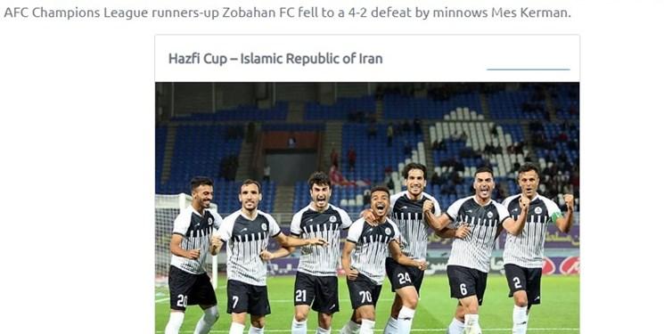 سایت AFC: شگفتی ها در جام حذفی ایران خیلی زود خلق شد