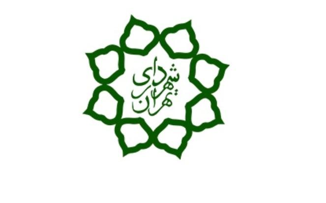 بخشنامه کاهش حضور پرسنل اداری شهرداری تهران در روزهای کاری منتهی به ۱۱ فروردین ۹۹