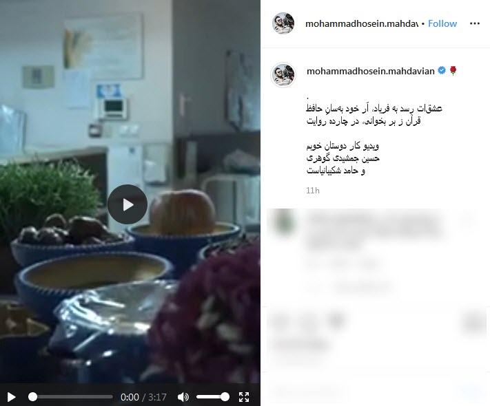 ویدیو زیبای کارگردان «درخت گردو» برای مدافعان سلامت؛