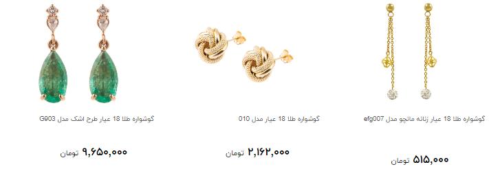 خرید گوشواره طلا ۱۸ عیار چقدر تمام میشود؟