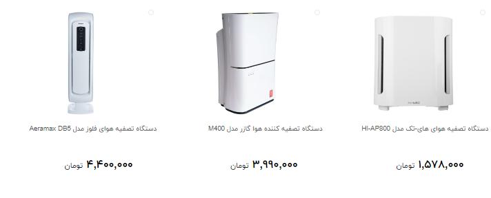 قیمت جدید  دستگاه تصفیه کننده هوا  در بازار