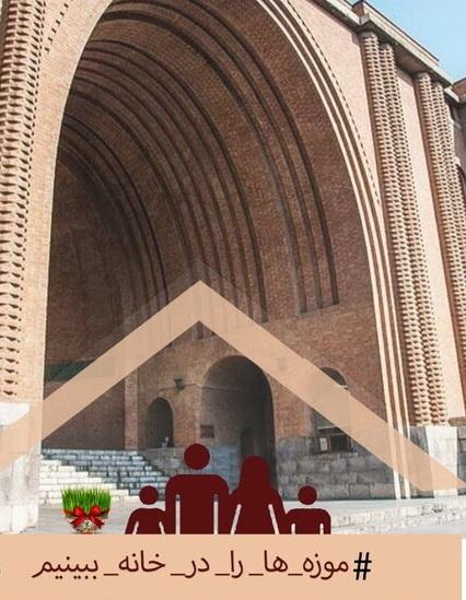 موزه هنرهای زیبای مجموعه سعدآباد چقدر بازدید مجازی داشت؟
