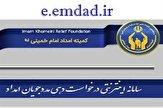 باشگاه خبرنگاران -تحویل اسناد درمانی بیماران کمیته امداد با سامانه اینترنتی
