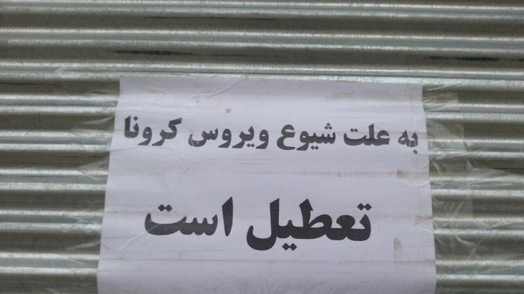 فروشگاههای غیرضرور دایر در استان مرکزی پلمب میشوند